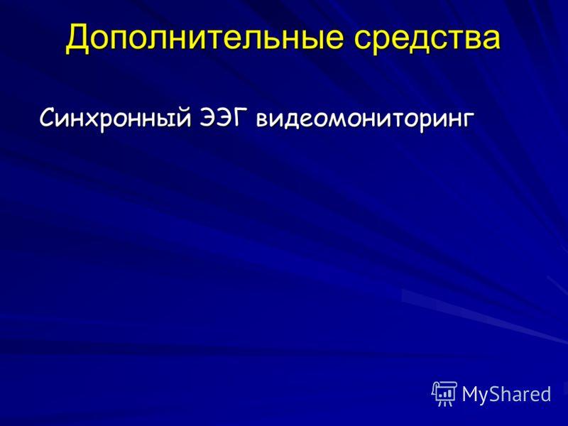 Дополнительные средства Синхронный ЭЭГ видеомониторинг