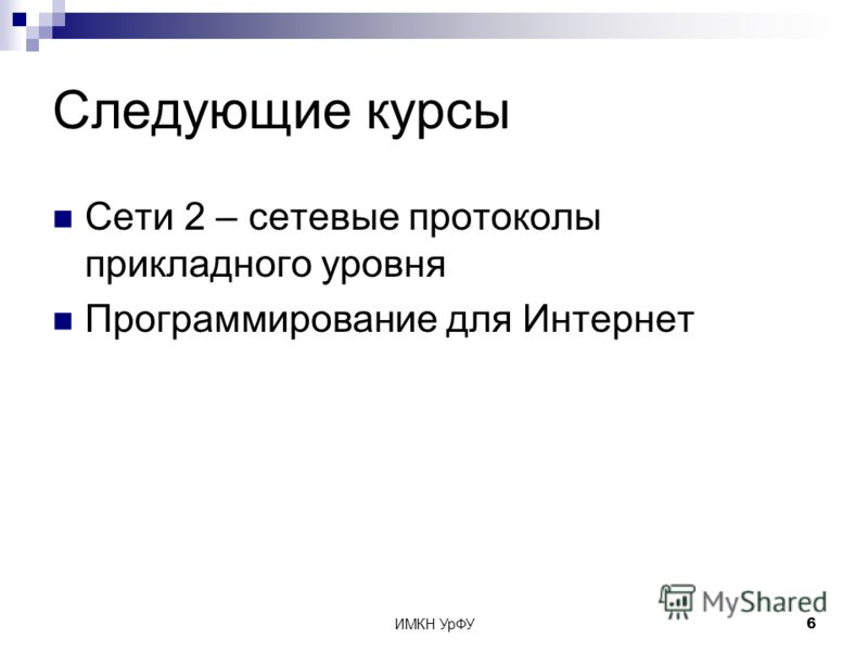 ИМКН УрФУ6 Следующие курсы Сети 2 – сетевые протоколы прикладного уровня Программирование для Интернет