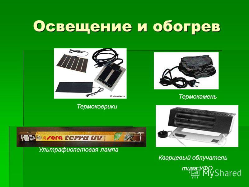 Освещение и обогрев Термоковрики Ультрафиолетовая лампа типа УФО Кварцевый облучатель Термокамень