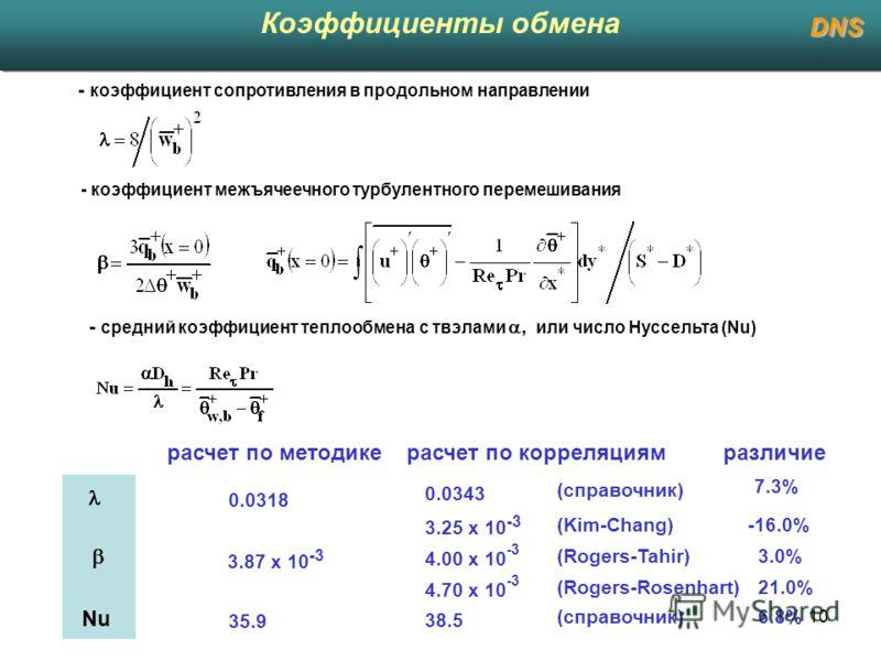 10 Коэффициенты обмена DNS - коэффициент межъячеечного турбулентного перемешивания - коэффициент сопротивления в продольном направлении - средний коэффициент теплообмена с твэлами, или число Нуссельта (Nu) расчет по методике расчет по корреляциям 0.0