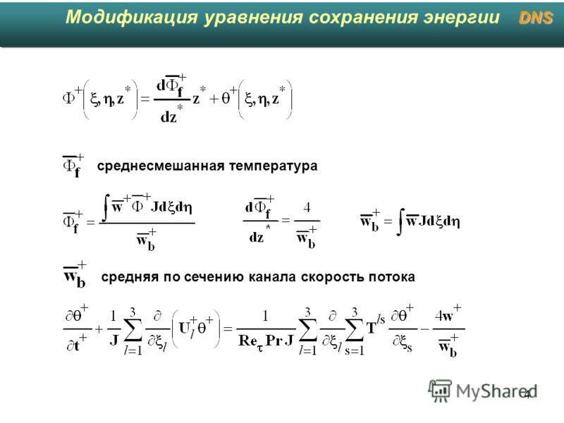 4 Модификация уравнения сохранения энергии DNS среднесмешанная температура средняя по сечению канала скорость потока