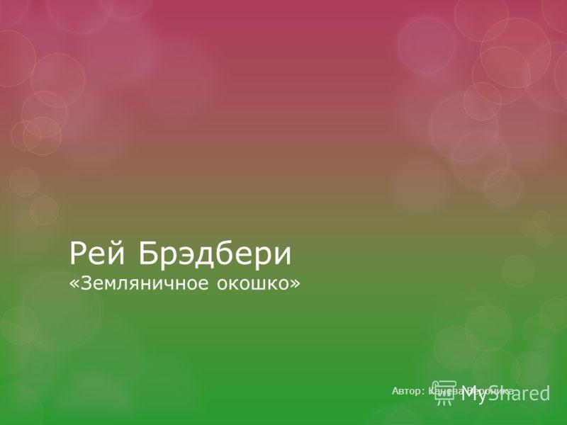 Рей Брэдбери «Земляничное окошко» Автор: Канева Вероника