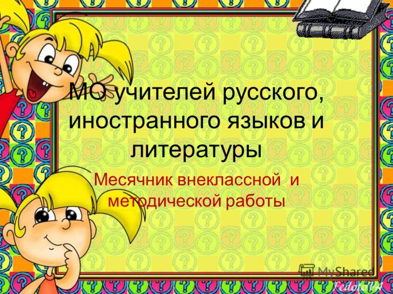 МО учителей русского, иностранного языков и литературы Месячник внеклассной и методической работы
