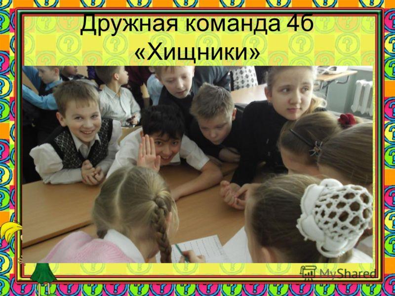 Дружная команда 4б «Хищники»