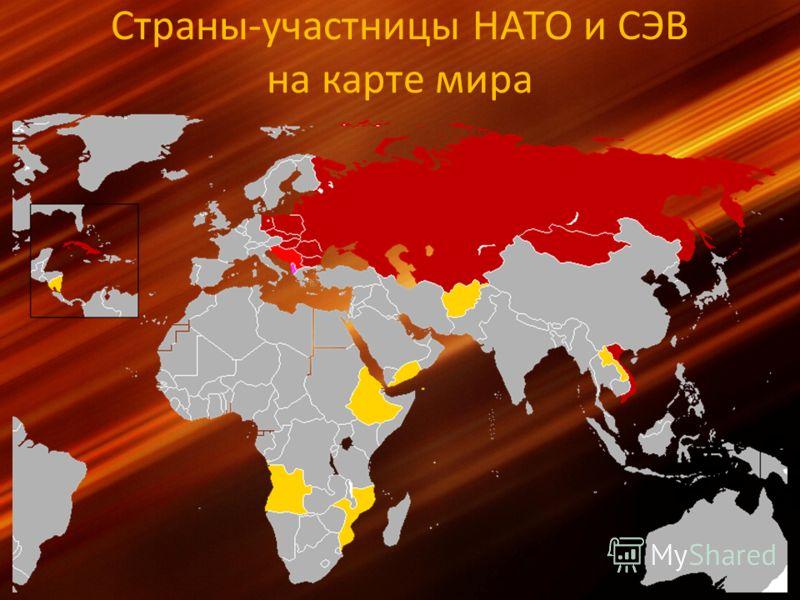 Страны-участницы НАТО и СЭВ на карте мира