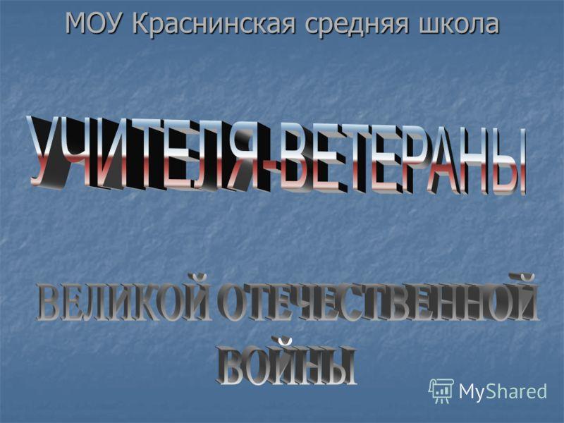МОУ Краснинская средняя школа