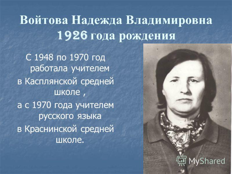 Войтова Надежда Владимировна 1926 года рождения С 1948 по 1970 год работала учителем в Касплянской средней школе, а с 1970 года учителем русского языка в Краснинской средней школе.