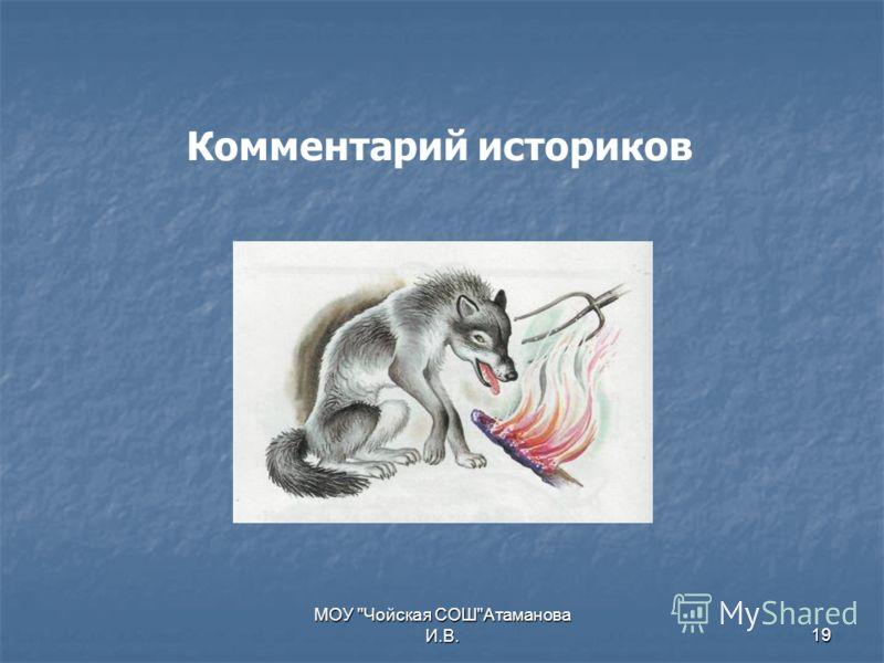 МОУ Чойская СОШАтаманова И.В.19 Комментарий историков
