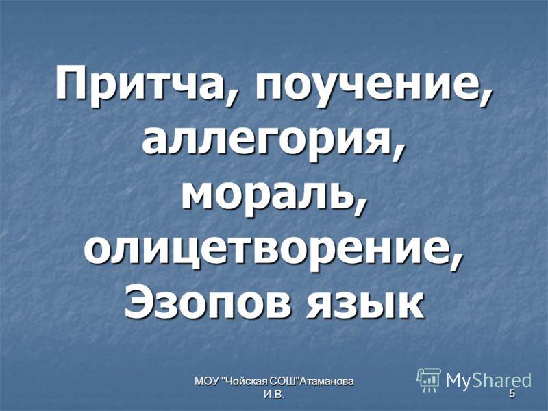 МОУ Чойская СОШАтаманова И.В.5 Притча, поучение, аллегория, мораль, олицетворение, Эзопов язык