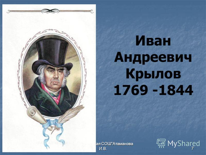 МОУ Чойская СОШАтаманова И.В.7 Иван Андреевич Крылов 1769 -1844