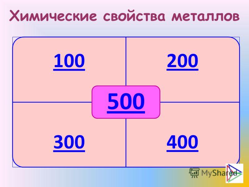 Химические свойства металлов 100200 300400 500