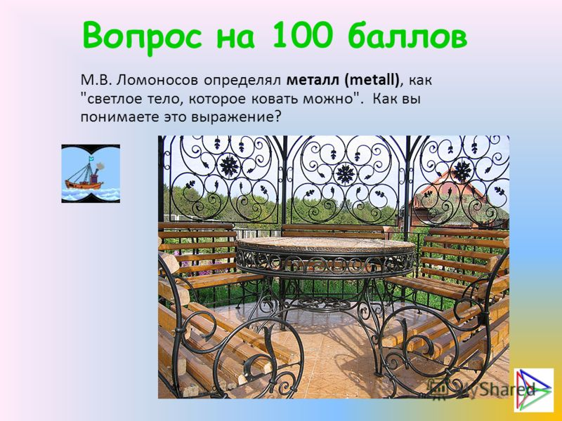 Вопрос на 100 баллов М.В. Ломоносов определял металл (metall), как светлое тело, которое ковать можно. Как вы понимаете это выражение?