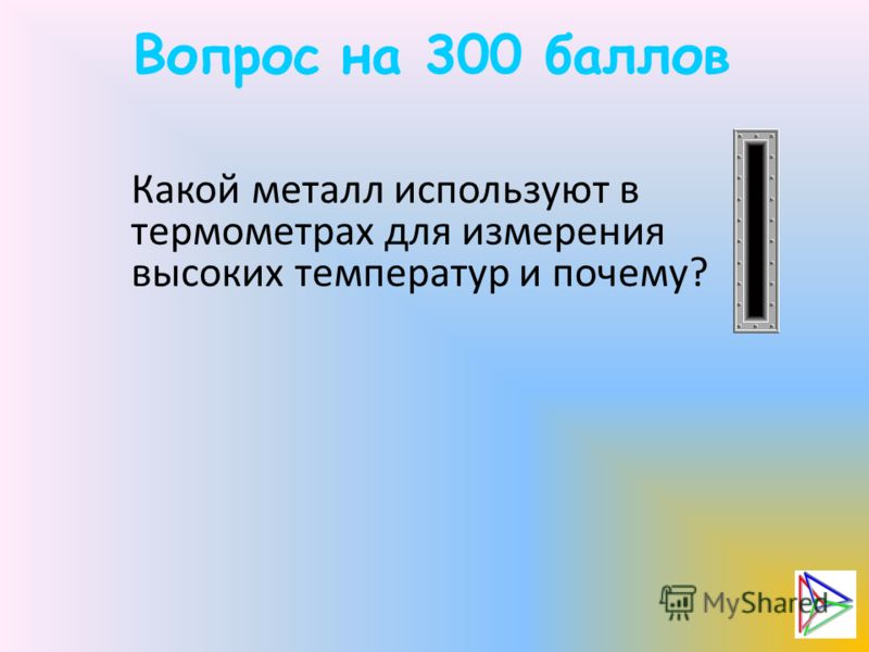 Вопрос на 300 баллов Какой металл используют в термометрах для измерения высоких температур и почему?