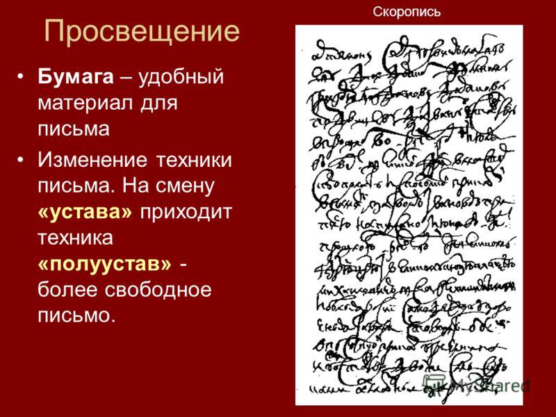 Просвещение Бумага – удобный материал для письма Изменение техники письма. На смену «устава» приходит техника «полуустав» - более свободное письмо. «Устав» «Полуустав» Скоропись
