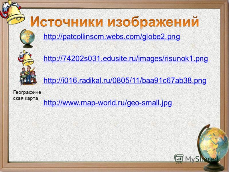 http://patcollinscm.webs.com/globe2.png http://74202s031.edusite.ru/images/risunok1.png http://i016.radikal.ru/0805/11/baa91c67ab38.png http://www.map-world.ru/geo-small.jpg Географиче ская карта