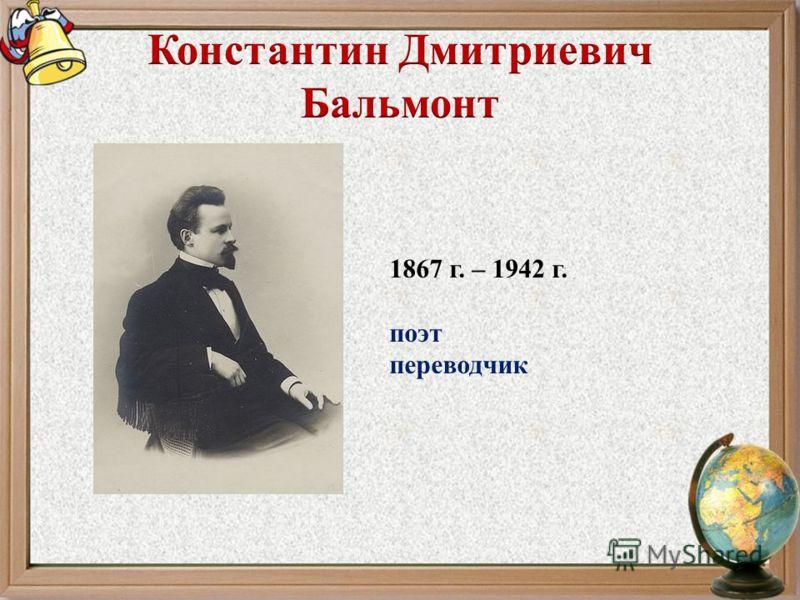 1867 г. – 1942 г. поэт переводчик