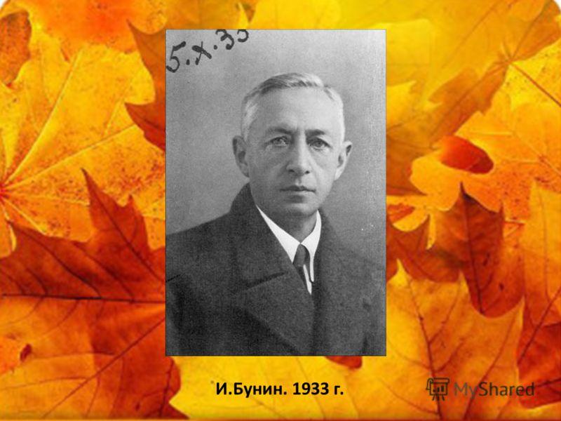 И.Бунин. 1933 г.