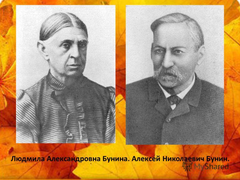 Людмила Александровна Бунина. Алексей Николаевич Бунин.