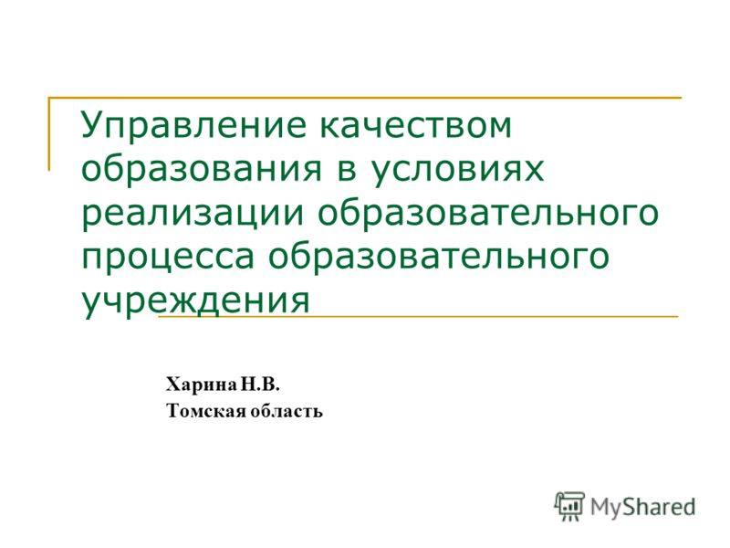 Управление качеством образования в условиях реализации образовательного процесса образовательного учреждения Харина Н.В. Томская область