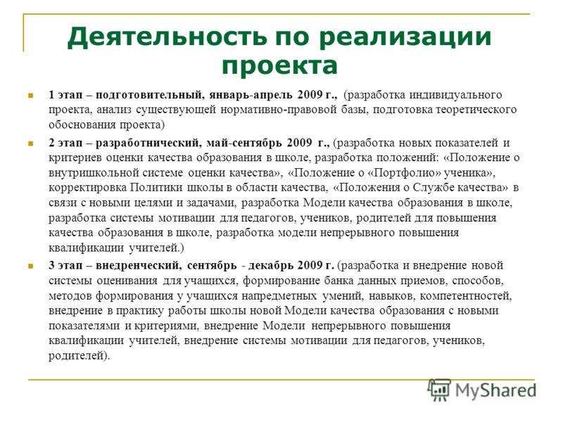 Деятельность по реализации проекта 1 этап – подготовительный, январь-апрель 2009 г., (разработка индивидуального проекта, анализ существующей нормативно-правовой базы, подготовка теоретического обоснования проекта) 2 этап – разработнический, май-сент