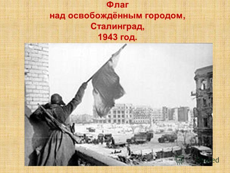 Флаг над освобождённым городом, Сталинград, 1943 год.