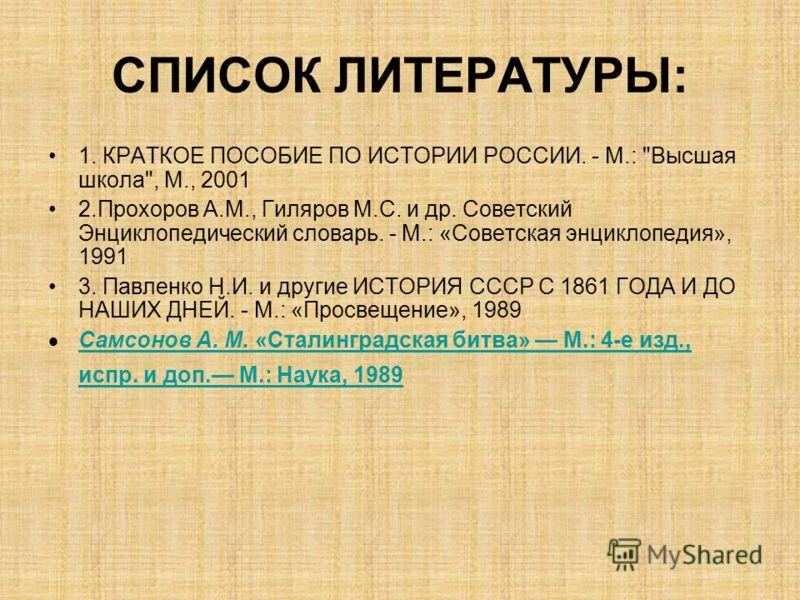 СПИСОК ЛИТЕРАТУРЫ: 1. КРАТКОЕ ПОСОБИЕ ПО ИСТОРИИ РОССИИ. - М.: