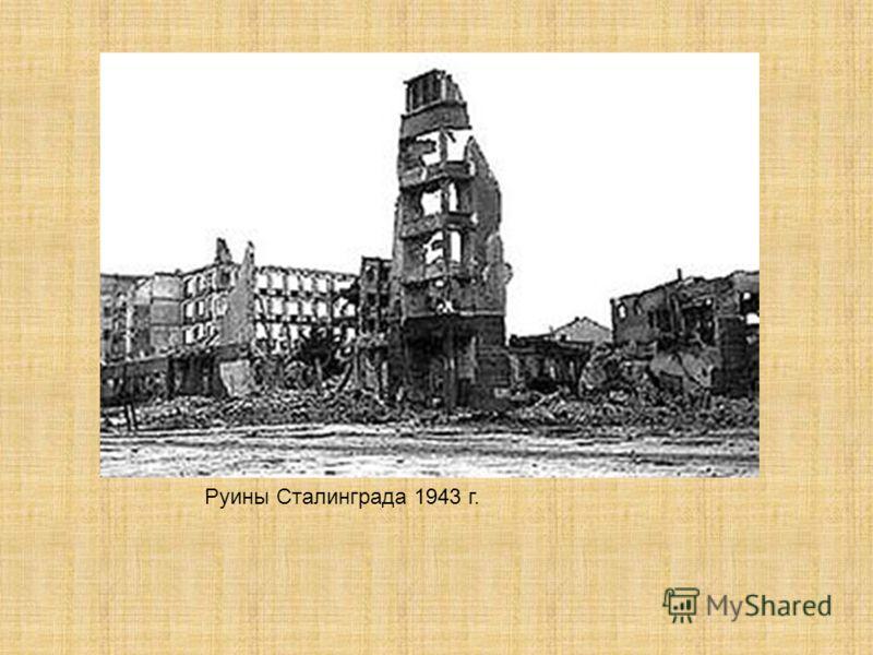 Руины Сталинграда 1943 г.