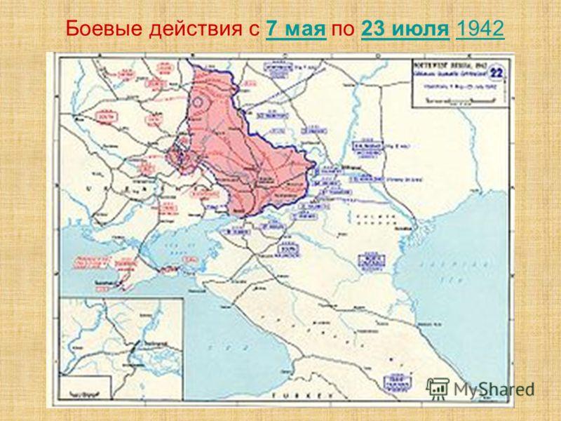 Боевые действия с 7 мая по 23 июля 19427 мая23 июля1942