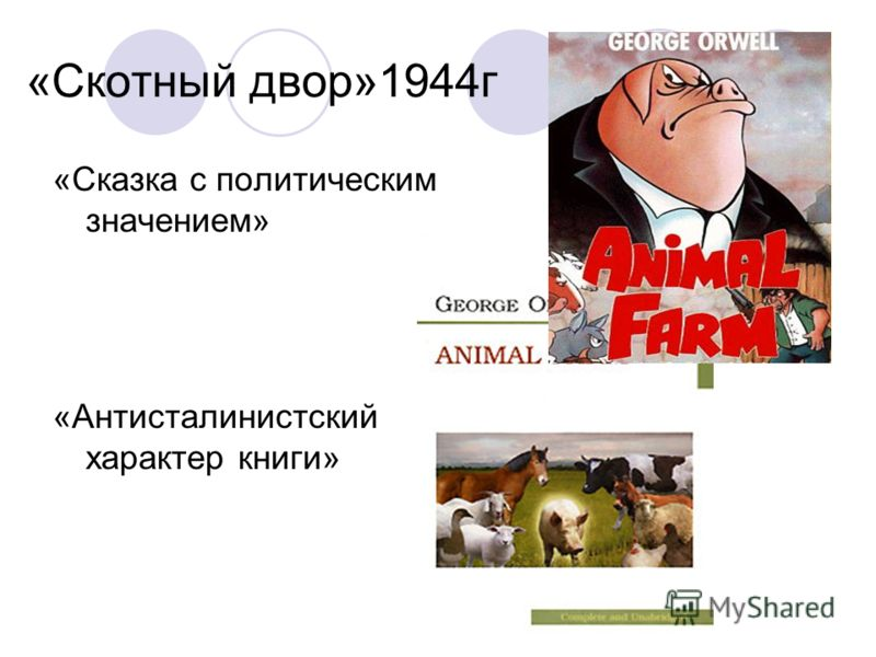 «Скотный двор»1944г «Сказка с политическим значением» «Антисталинистский характер книги»