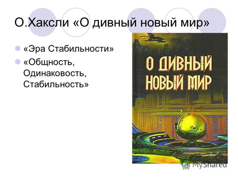 О.Хаксли «О дивный новый мир» «Эра Стабильности» «Общность, Одинаковость, Стабильность»