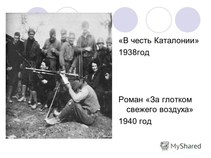 «В честь Каталонии» 1938год Роман «За глотком свежего воздуха» 1940 год