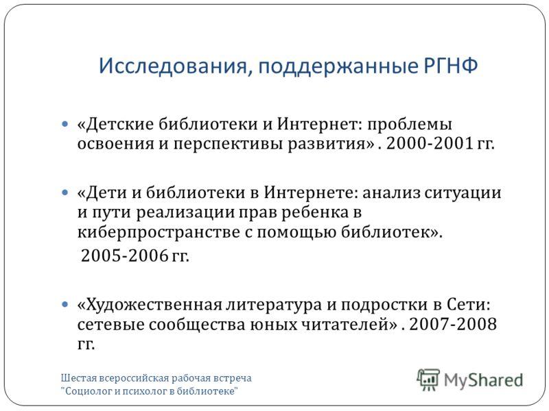 Исследования, поддержанные РГНФ Шестая всероссийская рабочая встреча