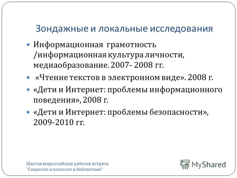 Зондажные и локальные исследования Шестая всероссийская рабочая встреча