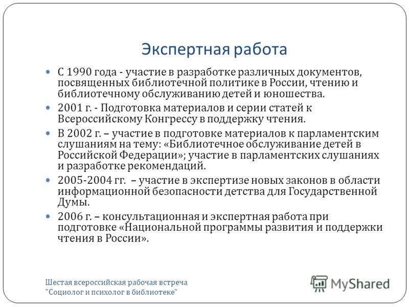 Экспертная работа Шестая всероссийская рабочая встреча