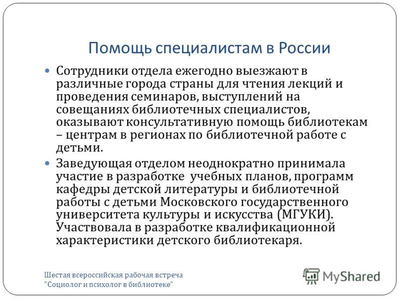 Помощь специалистам в России Шестая всероссийская рабочая встреча