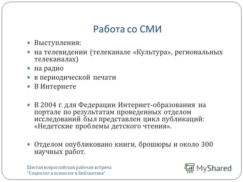 Работа со СМИ Шестая всероссийская рабочая встреча