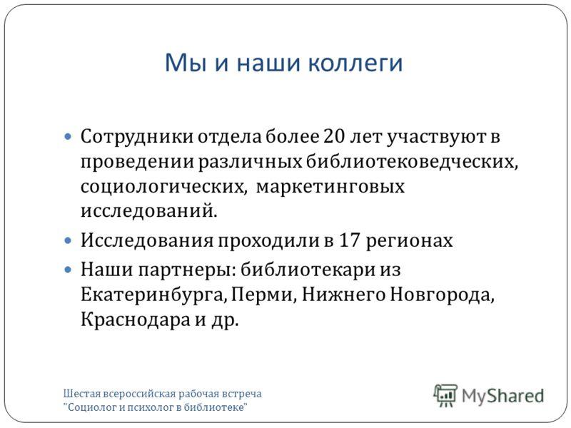 Мы и наши коллеги Шестая всероссийская рабочая встреча