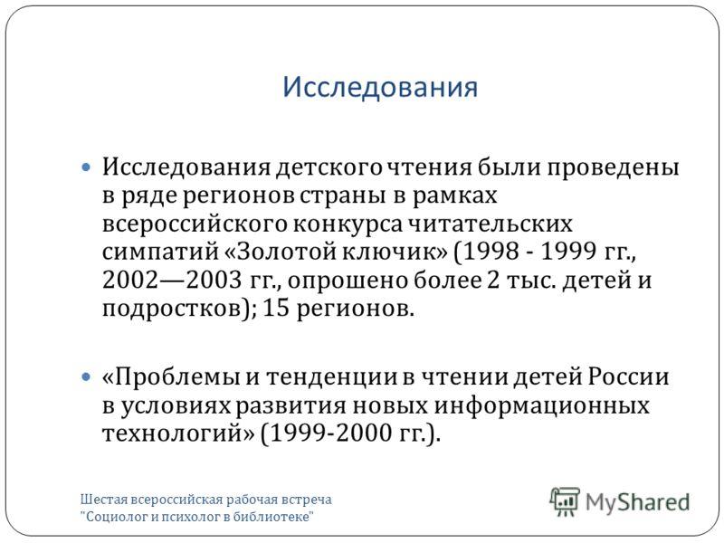 Исследования Шестая всероссийская рабочая встреча