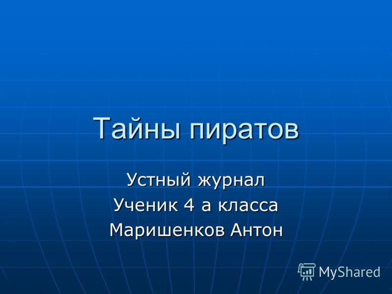 Тайны пиратов Устный журнал Ученик 4 а класса Маришенков Антон