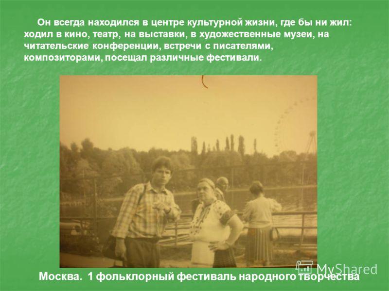 Выступление А.С. Кузьмичевского Во многих лирических строчках А.С. Кузьмичевского ощущается ностальгия по родным местам. В 1970г. один из сотрудников газеты «Молодой ленинец» после публикации стихотворения «Гармошка» предложил: «Если ты так болеешь з