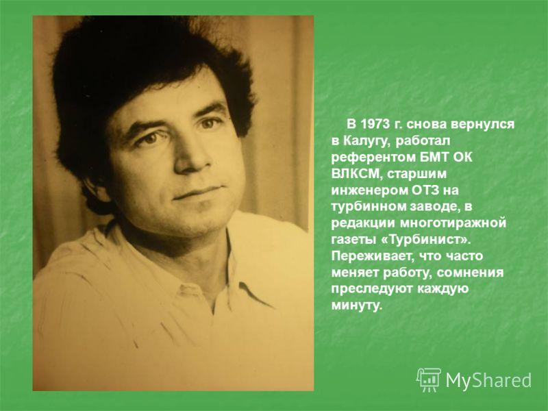 Служба в армии. 1972 г. В 1971 году был призван в ряды Советской Армии. Четыре месяца служил писарем, но ему захочется самому попробовать «солдатской жизни»: понять значение слова «надо», да и стыдно перед ребятами за своё привилегированное положение