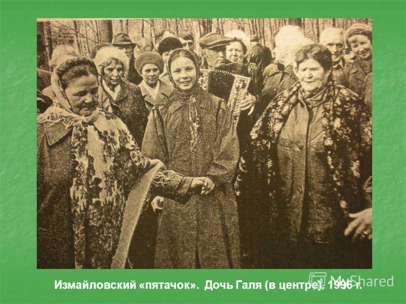 После освобождения поэт несколько дней жил в квартире сестры Анатолия Дмитриевича, потом у знакомой, с которой вместе (она с аккордеоном, он с гармошкой) играли народные песни и частушки на московских «пятачках», в подземных переходах. Затем вселился