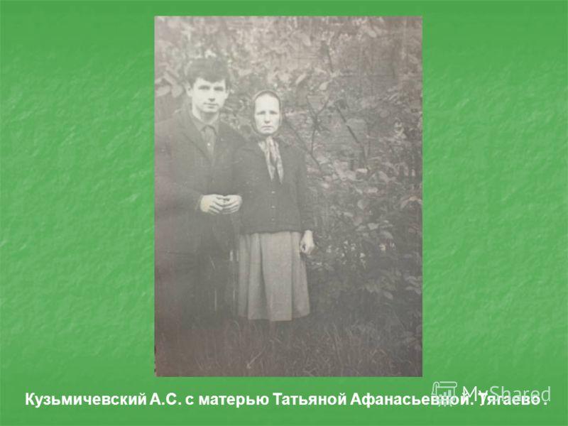 Отец поэта Степан Кузьмичевский