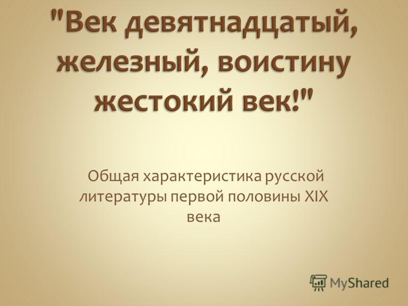 Презентацию на тему российская литература в первой половине 19 века