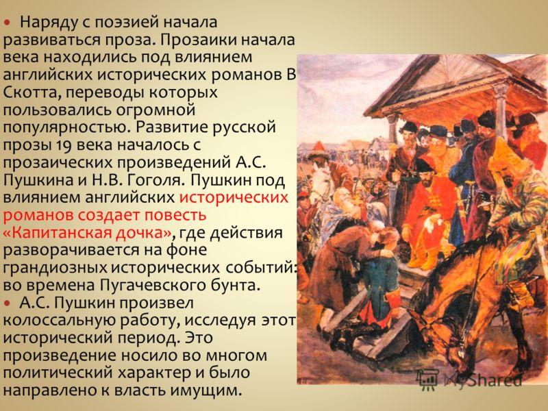 Наряду с поэзией начала развиваться проза. Прозаики начала века находились под влиянием английских исторических романов В. Скотта, переводы которых пользовались огромной популярностью. Развитие русской прозы 19 века началось с прозаических произведен