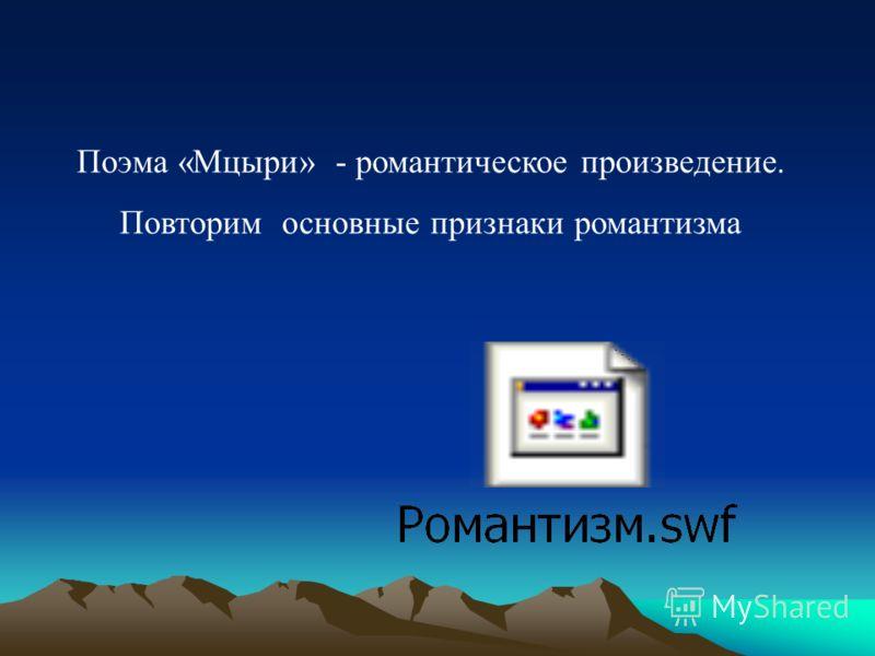 Поэма «Мцыри» - романтическое произведение. Повторим основные признаки романтизма