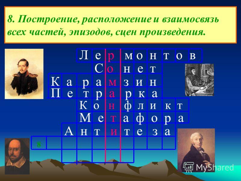 Л е р м о н т о в С о н е т К а р а м з и н П е т р а р к а К о н ф л и к т М е т а ф о р а А н т и т е з а 8. Построение, расположение и взаимосвязь всех частей, эпизодов, сцен произведения. 8