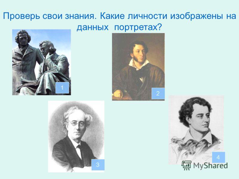 Проверь свои знания. Какие личности изображены на данных портретах? 2 1 4 3
