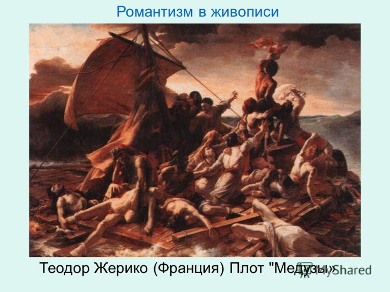 Теодор Жерико (Франция) Плот Медузы» Романтизм в живописи