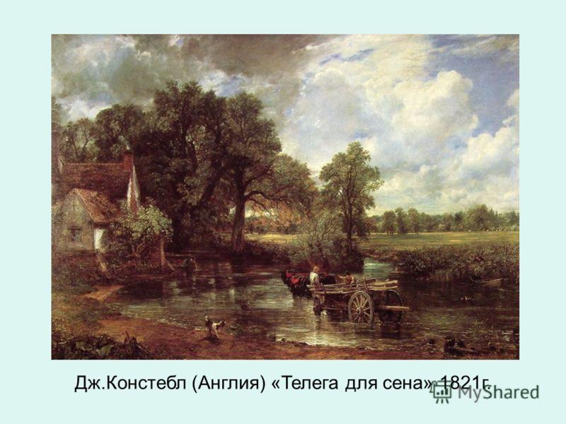 Дж.Констебл (Англия) «Телега для сена» 1821г.